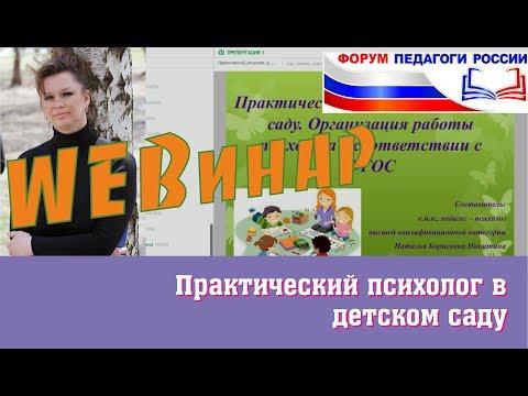 """Вебинар """"Практический психолог в детском саду"""""""