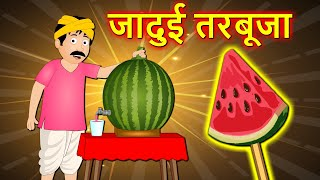 जादुई तरबूज - Magical watermelon || Hindi kahaniya || Animated stories-jojo tv kahaniya