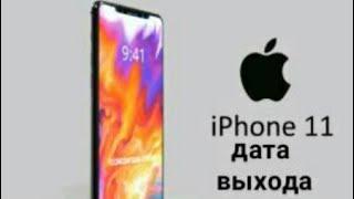ДАТА ВЫХОДА IPHONE 11