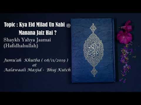 Shaykh Yahya Jamai (Hafidhaullah) Kya Eid Milad Un Nabi ﷺ Manana Jaiz Hai ?   - Aalawaali Masjid