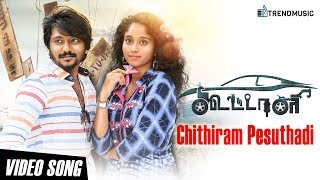Chithiram Pesuthadi - Video Song | Koottali | SK Mathi | Britto Michael | TrendMusic