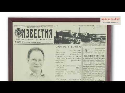 «Газета с поздравлением ко Дню рождения (мужчине)»