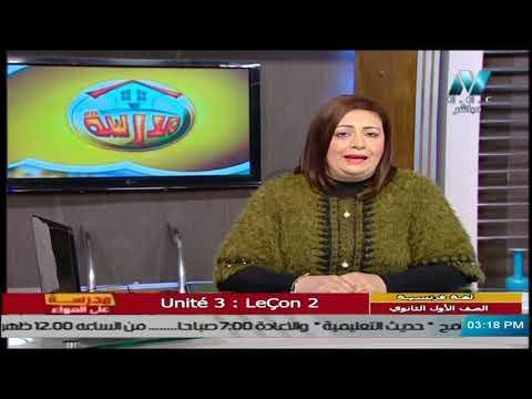 لغة فرنسية للصف الأول الثانوي 2021 (ترم 2 ) الحلقة 2 – Unit 3 : Lecon 2