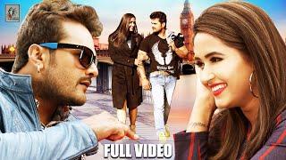 नई रिलीज़ भोजपुरी मूवी   Khesari & Kajal Raghwani   Bhojpuri Film   Dulhan Wahi Jo Piya Man Bhaye