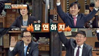 """민낯 드러낸(?) 국회의원 """"선거 때 본인도 본인을 찍어요!(버럭)"""" 잡스 2회"""