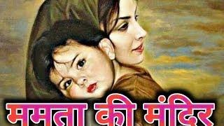 Mamta Ki Mandir Hai Tu | Ye Bandhan To Pyar Ka Bandhan Hai | Latest Video Song