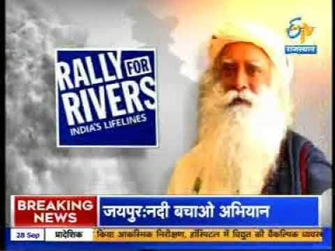 ETV R - Rally for Rivers - 28/09/17