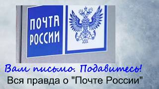 Вам письмо! Подавитесь! Почта банк России и Дмитрий Руденко Приколы продолжаются!!