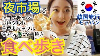 韓国旅行韓国の夜の市場で食べ歩き!おつまみからデザートまで!おいしい!釜山・南浦洞のカントン夜市場モッパン