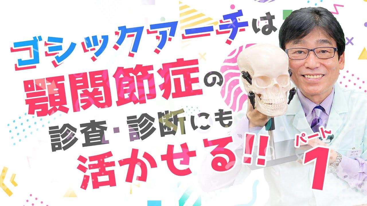 ①「顎関節症の本当の原因追求」なんとなくで治るわけがありません!ゴシックアーチの診査・診断で、原因がわかれば、治療計画が立ちます!