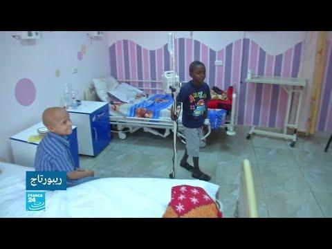 العرب اليوم - شاهد:مراكز علاج السرطان في ليبيا تكافح لمساعدة المرضى
