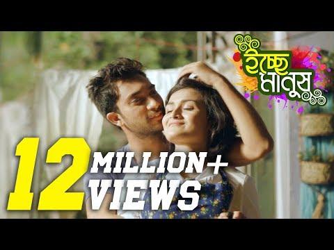 Download Bangla New Song 2016 | Ichchey Manush by Shawon Gaanwala | Full Music Video HD Video