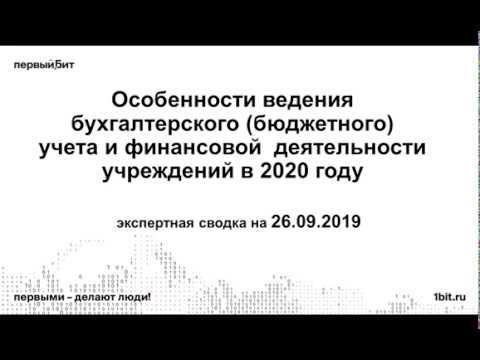 Особенности ведения бухгалтерского учета и финансовой деятельности учреждений в 2020 году