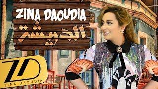 اغاني طرب MP3 Zina Daoudia - Diricha (EXCLUSIVE Lyric Clip) | (زينة الداودية - الدريشة (حصرياً تحميل MP3