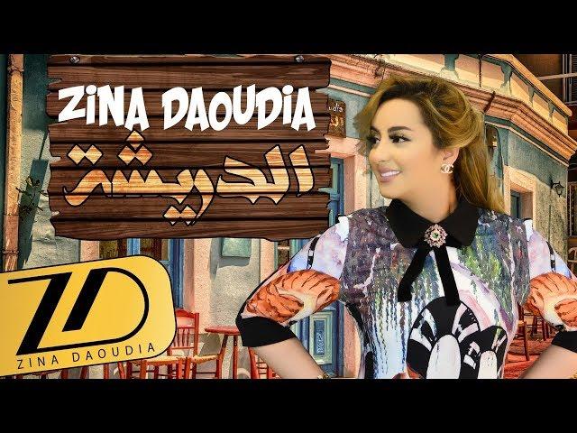 زينة الداودية تعود بأغنية عراقية تحمل عنوان « الدريشة » (فيديو)