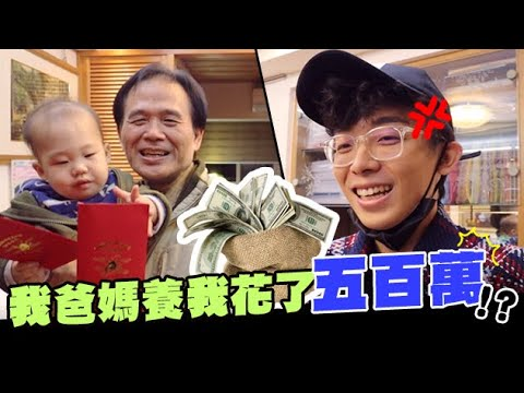 酷炫每年該包多少紅包給父母 才能還清養育之恩呢?