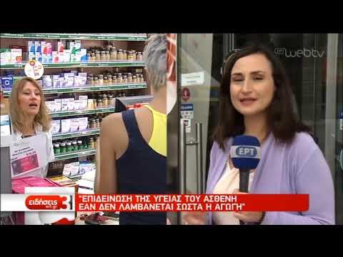 Sms για όσους ξεχνούν τα χάπια τους | 08/10/2019 | ΕΡΤ