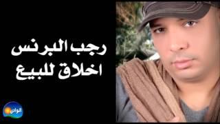 اغاني حصرية Ragab El Berens - Akhlak lelbe3 / رجب البرنس - اخلاق للبيع تحميل MP3