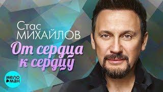 Стас Михайлов  - От сердца к сердцу (Official Audio 2018)
