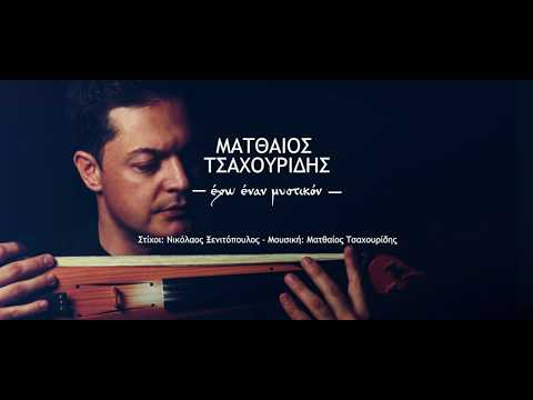 «Έχω ένα μυστικόν» τραγουδάει ο Ματθαίος Τσαχουρίδης με το μικρόφωνο του αείμνηστου Στέλιου Καζαντζίδη