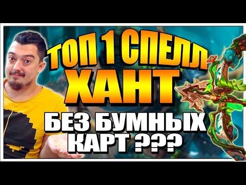 СПЕЛЛ ХАНТ - ТОП 1 КОЛОДА БУМНОГО ДНЯ HEARTHSTONE 2018