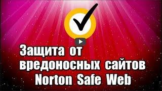 Защита от вредоносных сайтов Norton Safe Web это расширение для браузера Google Chrome и браузеров на основе Chromium, защищает от фишинга, вредоносных и мошеннических сайтов.  Скачать расширение Norton Safe Web: