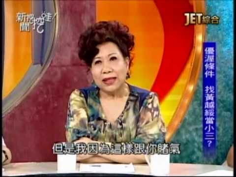 新聞挖挖哇:人性黑暗面(1/6) 20110908