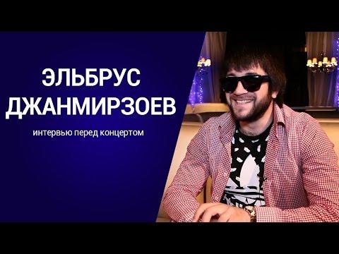 Эльбрус Джанмирзоев. Душевное интервью перед концертом (2016) Эльбрус Джанмирзоев.