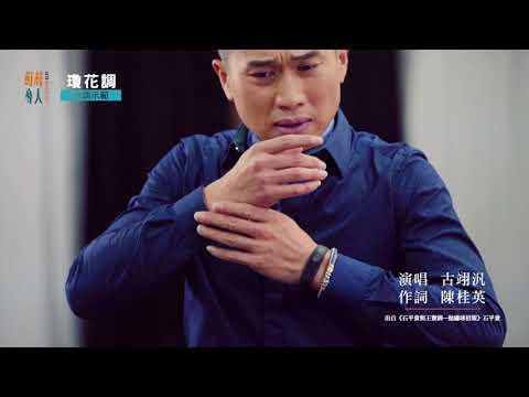 (男key)卡拉OK版06-《石平貴與王寶釧---拋繡球招親》石平貴〈江西調〉〈瓊花調〉