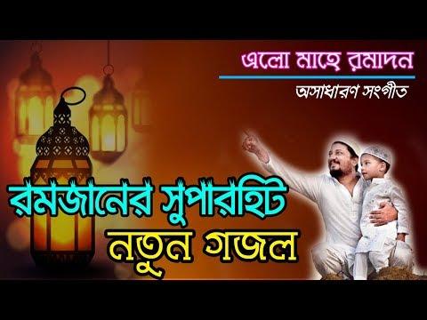 রোজার গান    রমজান    Romjan    New Ramadan Song By Al Amin Sayem & Abu Bakar Dohar