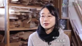 (動画)飛騨高山 家具・工芸品