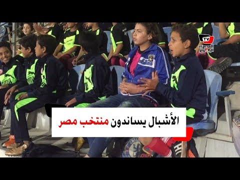 «الله حي.. التاني جاي» الأشبال يساندون منتخب مصر الأوليمبي أمام تونس