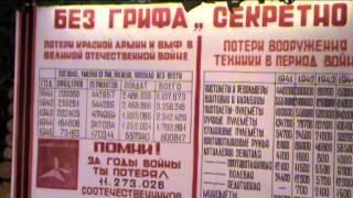 Музей боевой славы «Имена, вернувшиеся из безвестности». ГБОУ СОШ №519