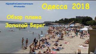 Одесса. Сколько людей на пляже, какие условия и цены. Золотой Берег 2018