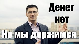 Денег нет? Заработать честно невозможно? А откуда тогда в России 132 000 долларовых миллионеров?