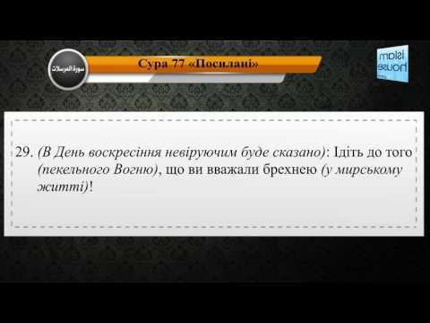 Читання сури 077 Аль-Мурсалят (Відіслані) з перекладом смислів на українську мову (Мухаммад)