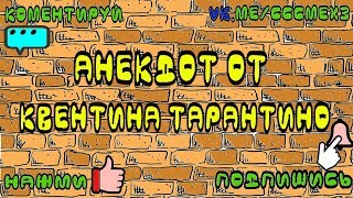 ЛУЧШИЕ ПРИКОЛЫ 2018ССС Анекдот от Квентина Тарантино