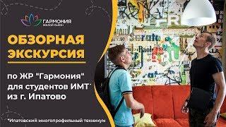 Обзорная экскурсия по жилому району «Гармония» для студентов Ипатовского многопрофильного техникума