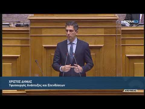 Χ.Δήμας (Υφυπουργός Έρευνας & Τεχνολογίας) (Προϋπολογισμός 2021) (12/12/2020)