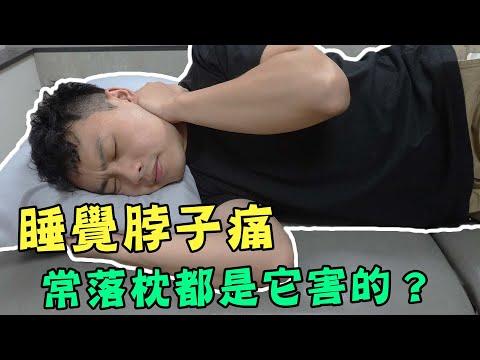 如何挑選適合自己的枕頭?