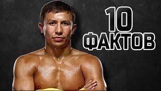 Геннадий Головкин - 10 фактов | Бокс 2016
