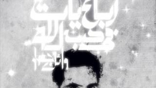 اغاني حصرية wael jassar MP3 #@# وائل جسار رباعيات في حب الله بضحي بروحي تحميل MP3
