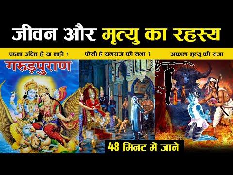 गरुड़ पुराण का अनमोल ज्ञान जो हर मनुष्य के लिए वरदान है! | The Timeless Wisdom of Garuda Purana