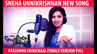 Avalonnu Chirichaal Female Version Avanonnu  | Sneha Unnikrishnan New Song |Thanseer Koothuparamba