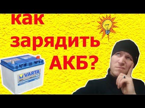 Как зарядить автомобильный АКБ без зарядного устройства? Есть 2 простых способа!!!