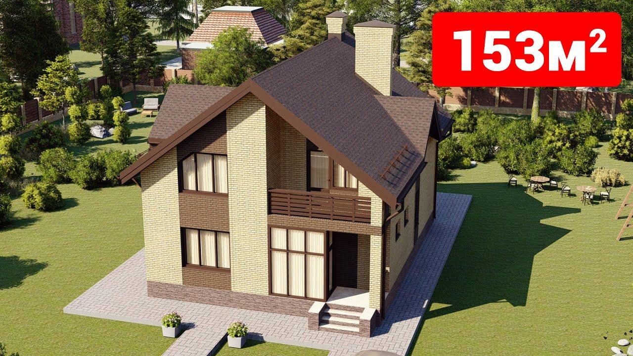 Красивый проект кирпичного двухэтажного шестикомнатного дома со сложной многоскатной крышей