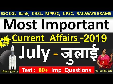 Current affairs : July 2019 | Important current affairs 2019 |  latest current affairs Quiz