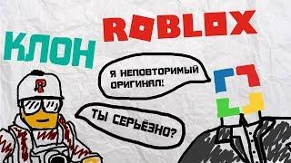 Клон Roblox, серьёзно?