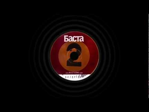 Баста - Моя Игра (ft. Гуф)