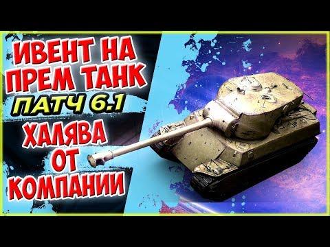 НОВЫЙ ИВЕНТ НА ПРЕМИУМ ТАНК - ИЮЛЬСКИЙ ИВЕНТ - Wot Blitz